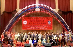 Дальневосточный конкурс по китайскому языку